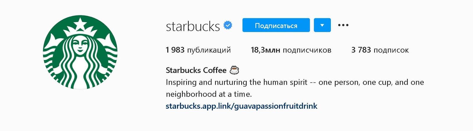 instagram-bios-starbucks