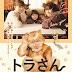 Nuevo tráiler y póster de la película de live action del manga Tora-san