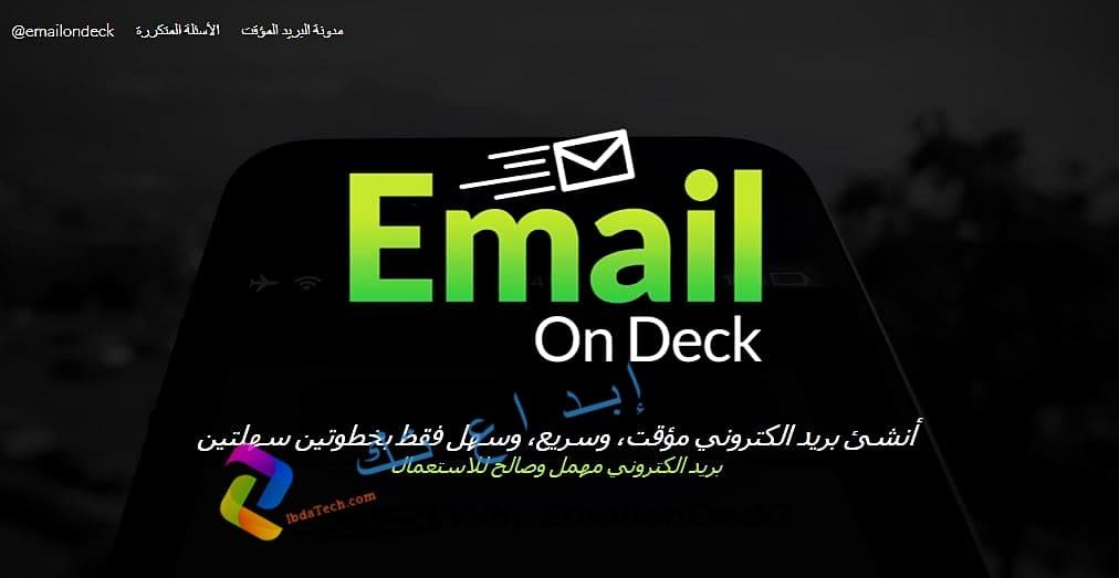 موقع EmailOnDeck