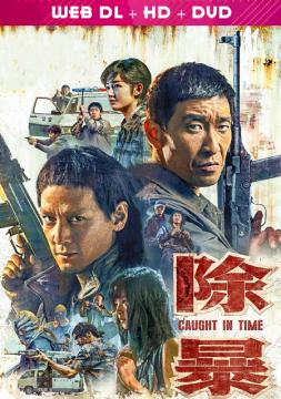 فيلم Caught in Time مترجم بجودة عالية - سيما مكس | CIMA MIX