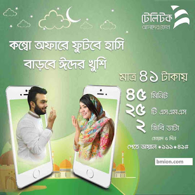 Teletalk-EiD-Offer-2020-41Tk-2GB-45Min-&-25SMS-Any-Local-Number