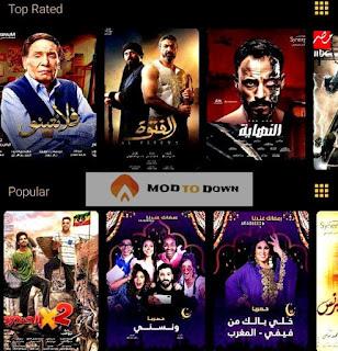 تحميل تطبيق مسلسلات رمضان اخر اصدار 2020 مجانا