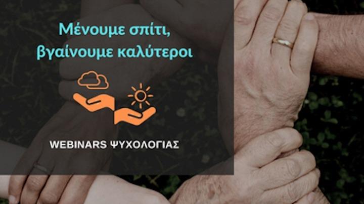 Ξάνθη: Στήριξη από δωρεάν διαδικτυακά σεμινάρια ψυχολογίας