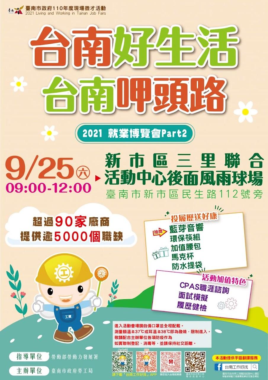 2021「台南好生活 台南呷頭路」就業博覽會Part2 活動