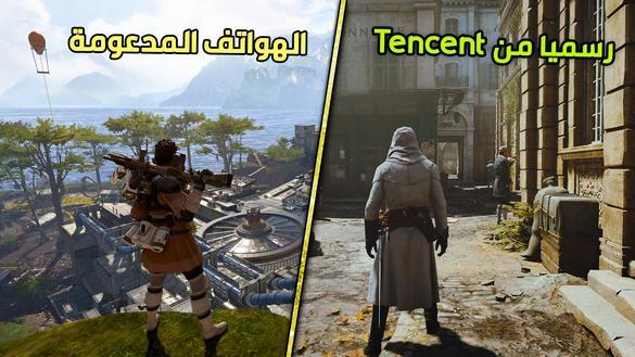 حقيقية ابيكس ليجندز موبايل و الهواتف المدعومة !! لعبة Assassin Creed من Tencent !