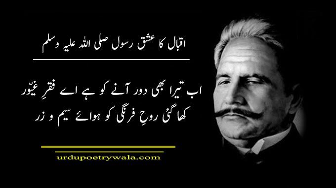 Allama Iqbal Poetry, Shayari & Urdu Ghazals