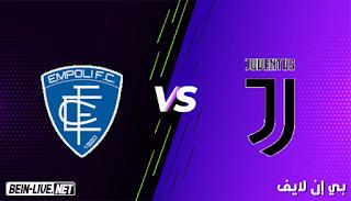 مشاهدة مباراة يوفنتوس وإمبولي بث مباشر اليوم بتاريخ 28-08-2021 في الدوري الإيطالي