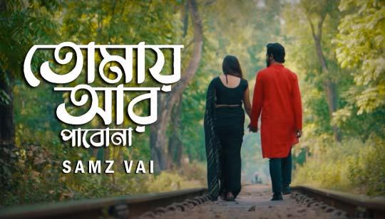 Tomay Ar Pabona Lyrics by Samz Vai Bengali Song
