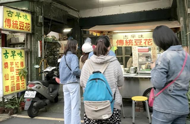 新莊中誠街古早味豆花 ~新莊銅板美食