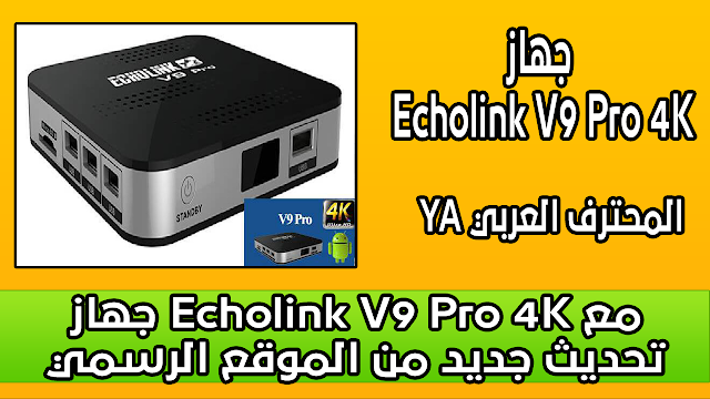 جهاز Echolink V9 Pro 4K مع تحديث جديد من الموقع الرسمي بتاريخ 10-3-2017