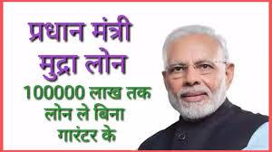 प्रधान मंत्री मुद्रा लोन 100000 लाख रुपये का लोन बिना किसी गारंटर के कैसे लें।