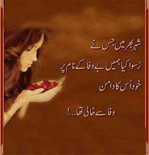 Urdu Shayari For Lover Dosti images