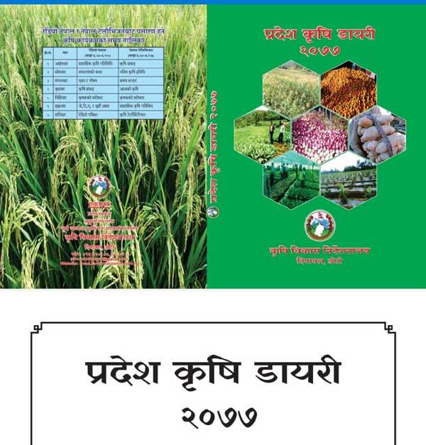 Pradesh Krishi Dairy - Far-West Province - Krishi Dairy