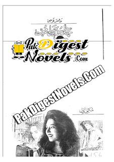Char Su Pheli Mohabbat (Complete Novel) By Asma Farheen