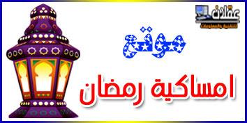 موقع امساكية رمضان 2021 الموافق 1442