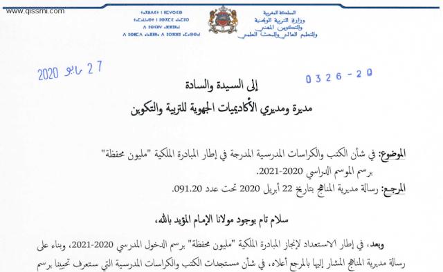 مذكرة 20-0326 في شأن الكتب و الكراسات المدرسية المدرجة في إطار المبادرة الملكية مليون محفظة للموسم الدراسي 2020-2021