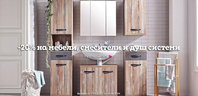  -20% на мебели за баня, смесители и душ системи промоции