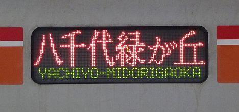 東京メトロ東西線 八千代緑が丘行き4 東葉高速鉄道2000系