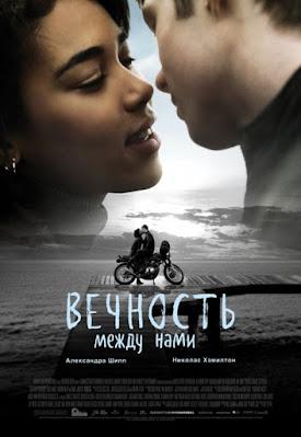 Смотреть фильм Вечность между нами
