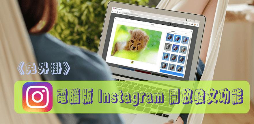 Instagram 開放電腦版網頁的發文功能