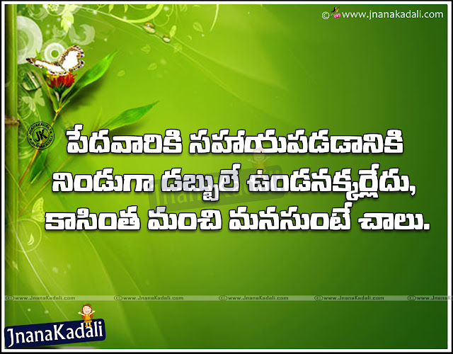 Life Quotes in Telugu, Inspirational Quotes in Telugu, Beautiful Telugu quotions for friends, Nice Telugu quotes for friends, online Best telugu quotations, New latest free trending telugu quotations for facebook google plus twitter feed sms status messages for whatsapp, Best telugu quoations for good morning good evening and good night.