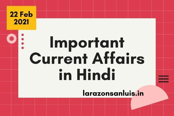 15 महत्वपूर्ण  22 February 2021 Current Affairs in Hindi language