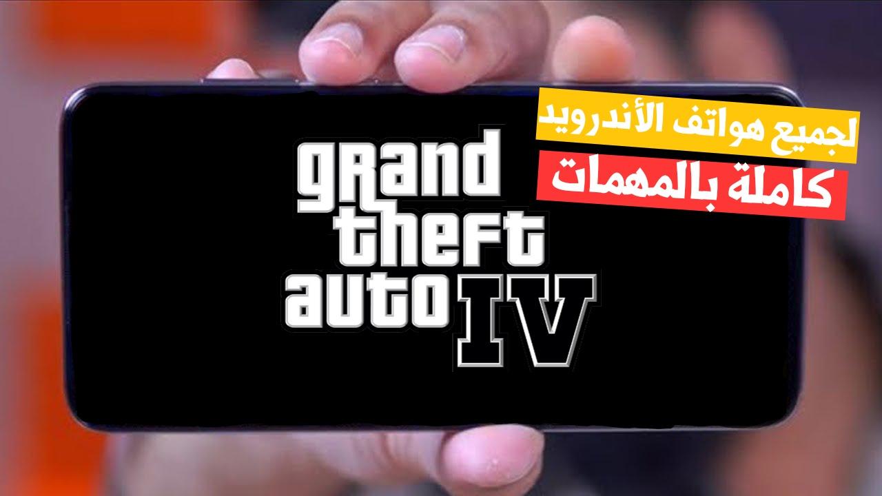 رسميا تحميل لعبة GTA IV الاصلية 2021 لجميع هواتف الاندرويد من ميديا فاير | GTA IV 2021