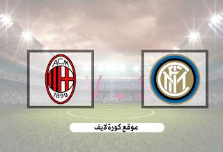 مشاهدة مباراة ميلان ضد انتر ميلان 26-1-2021 بث مباشر في الدوري الايطالي