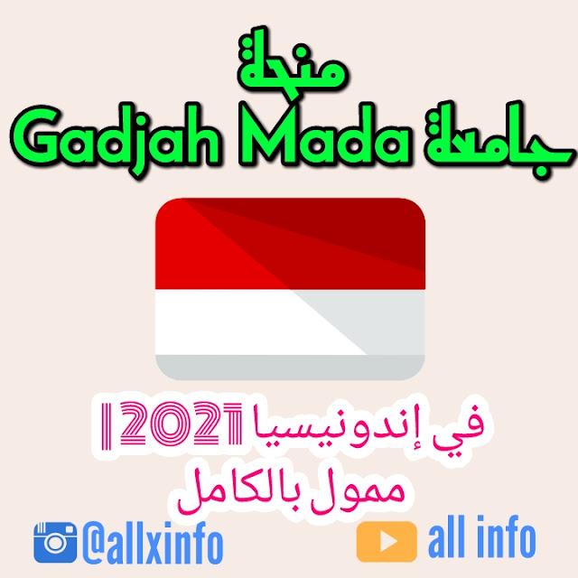 منحة جامعة Gadjah Mada في إندونيسيا 2021 | ممول بالكامل