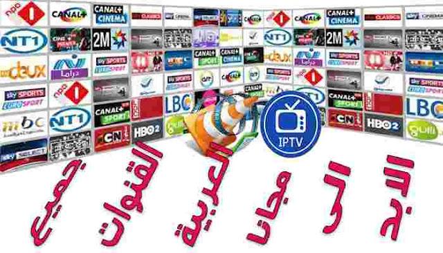 مشاهدة جميع القنوات العربية على الكمبيوتر والهاتف بجودة عالية