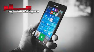 شركة مايكروسوفت ﺗﻌﻠﻦ رسميا عن ﻣﻮﺕ ﻭﻳﻨﺪﻭﺯ ﻓﻮﻥ  Windows Phone