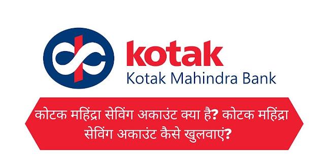 कोटक महिंद्रा सेविंग अकाउंट क्या है? कोटक महिंद्रा सेविंग अकाउंट कैसे खुलवाएं?