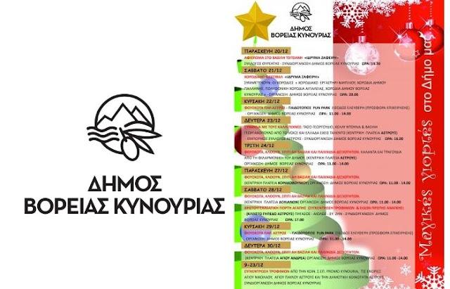 Το εορταστικό πρόγραμμα των Χριστουγέννων στο Δήμου Βόρειας Κυνουρίας