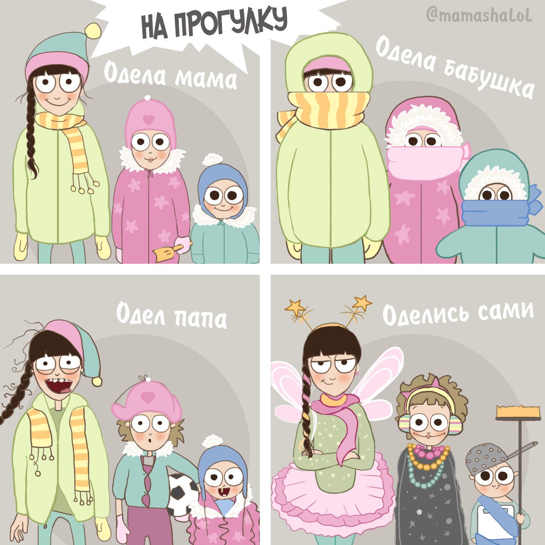 Смешные Комиксы От Многодетной Мамы