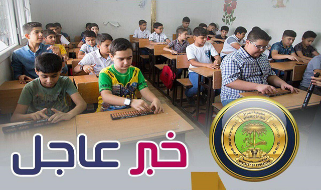ضوابط التقديم لمدارس المتميزين وثانوية كلية بغداد للعام الدراسي 2019-2020.