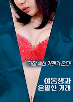 Young Sister And The Secret Deal (2020) - 여동생과 은밀한 거래 (2020)