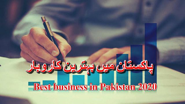 پاکستان میں بہترین کاروبار Best business in Pakistan 2020