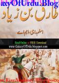 Tariq Bin Ziyad By Aslam Rahi M.A