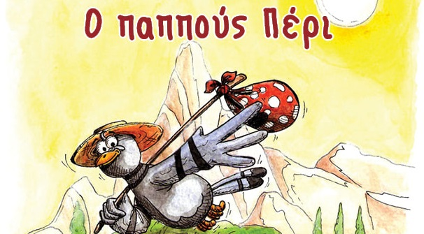 """29 Νοεμβρίου κυκλοφορεί το νέο βιβλίο της Ναυπλιώτισσας Χρύσας Σαββάκη """"Ο παππούς Πέρι"""""""