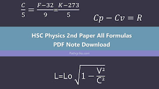 HSC Physics 2nd Paper All Formulas PDF Note Download