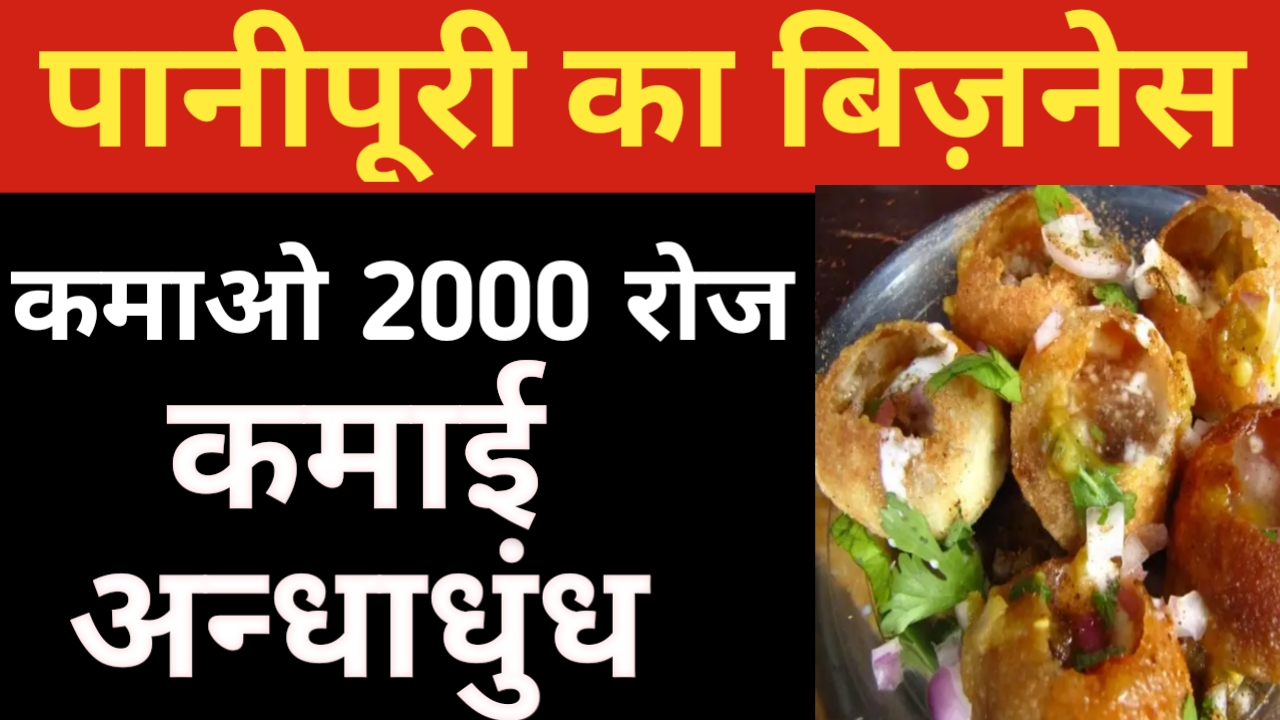 How to Start Panipuri Business
