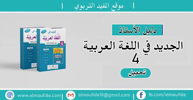 دليل الأستاذ الجديد في اللغة العربية المستوى الرابع