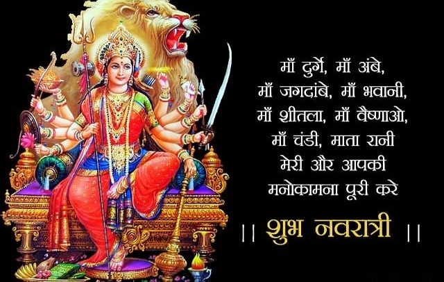 Happy Navratri 2021 wishes, Happy Navratri 2021 quotes, Happy Navratri 2021 massages, Navratri 2021 greetings, Navratri 2021 shayari