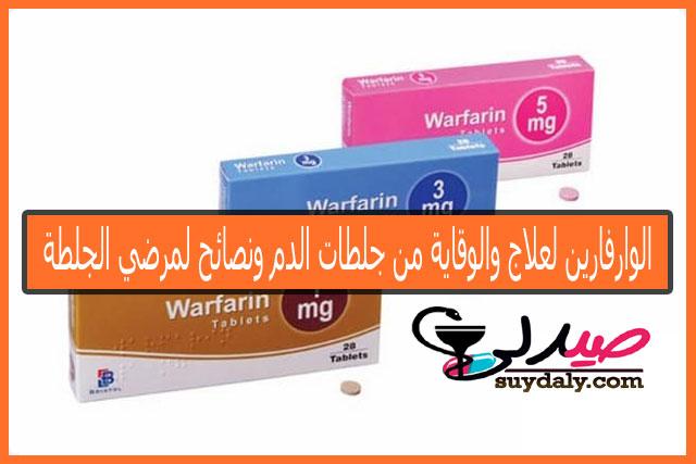 وارفارين أقراص Warfarin للوقاية من جلطات الدم وعلاج التخثر دواعي وموانع الاستعمال والأعراض الجانبية والتداخلات الدوائية 5ملغم 3,2, 1 مجم ونصائح لمرضي القلب والجلطات والبدائل والسعر في 2019