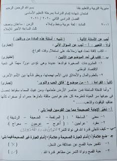 امتحان اللغة العربية تالته اعدادي 2021 قنا ج1