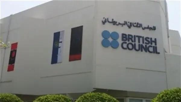 وظائف المركز الثقافي البريطاني براتب 7 آلاف ريال السعودية 1442