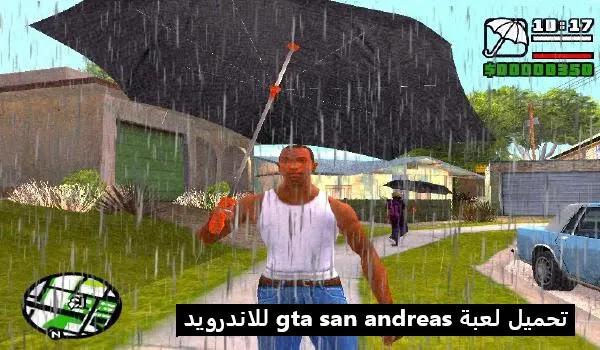 تحميل لعبة gta san andreas الحياة الواقعية