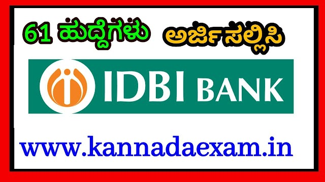 IDBI Bank Recruitment 2019 – Apply Online for 61 Specialist Cadre Officer Posts