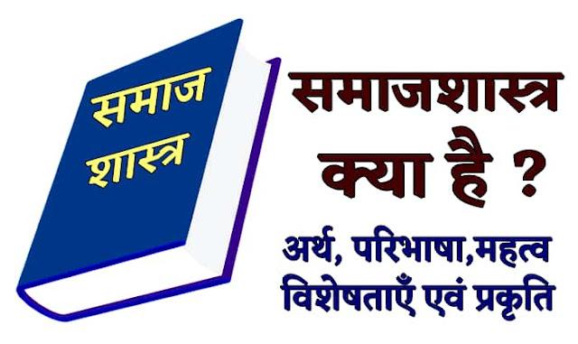 समाजशास्त्र क्या है: अर्थ, परिभाषा, प्रकृति, महत्व एवं विशेषताएं (What is Sociology in Hindi)