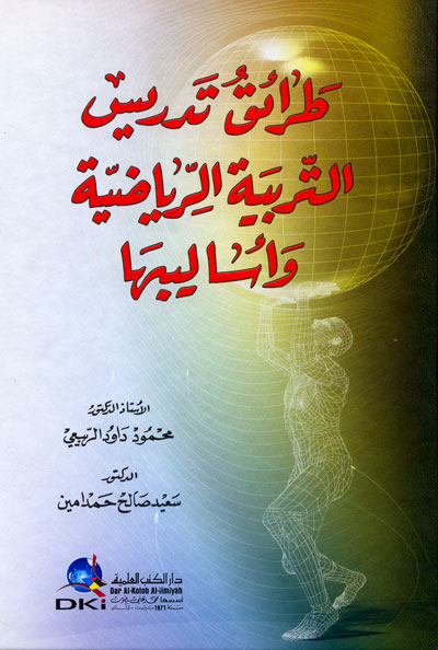 كتاب طرائق تدريس الاجتماعيات